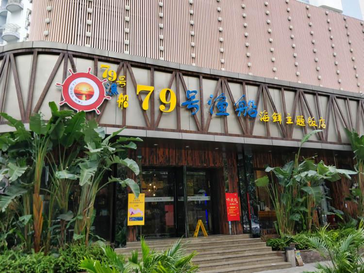 79号渔船海鲜主题饭店