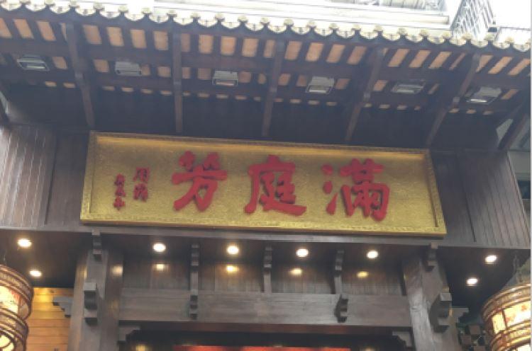 满庭芳川菜馆