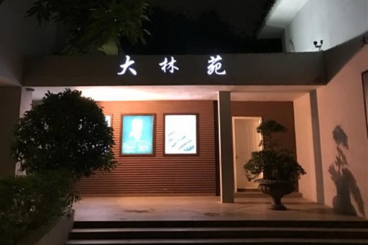 大林苑精细中国菜