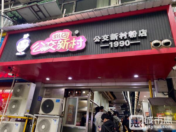 公交新村粉店