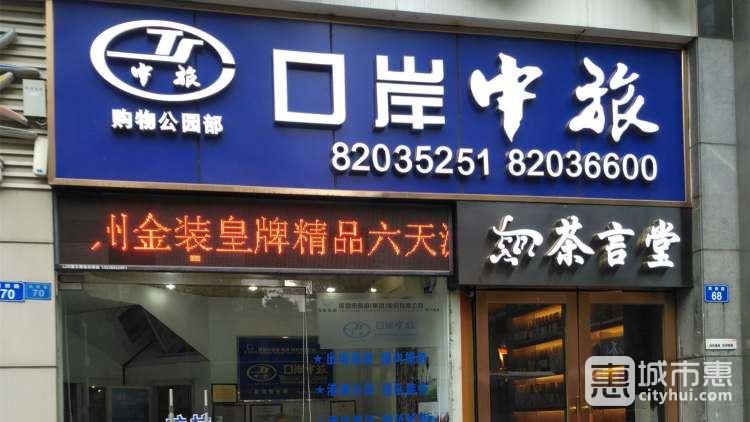 深圳口岸中国旅行社