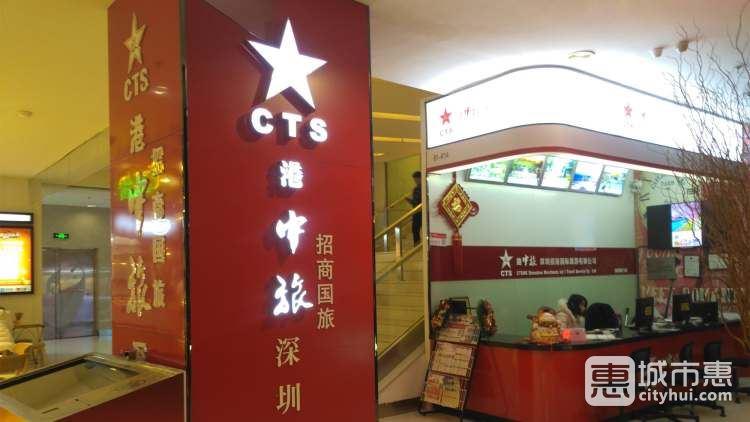 港中旅-深圳招商国旅