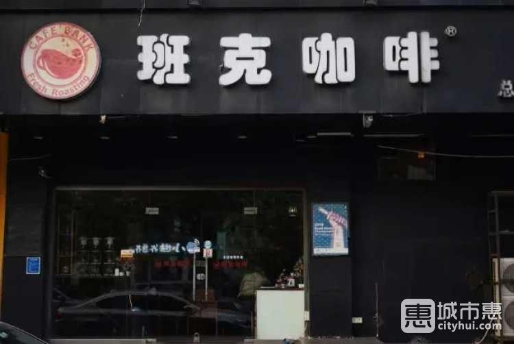 CAFE'BANK班克咖啡