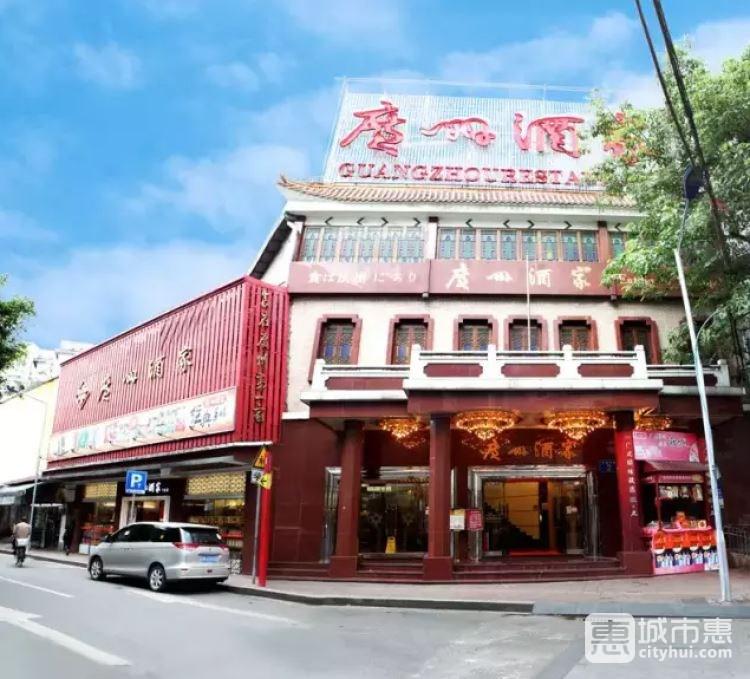 广州酒家(文昌总店)