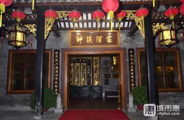 广州泮溪酒家