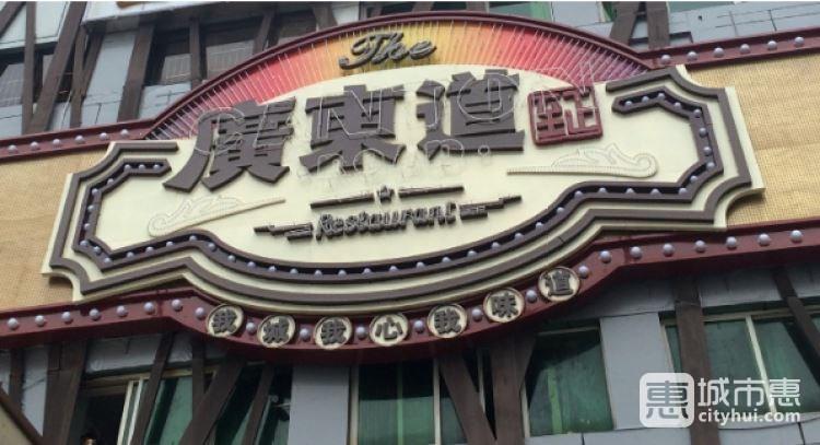 广东道至正餐厅