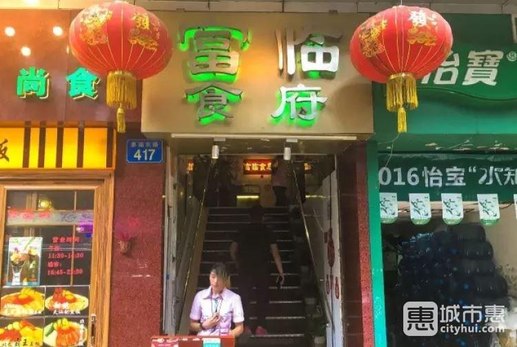 富临食府(惠福东路)