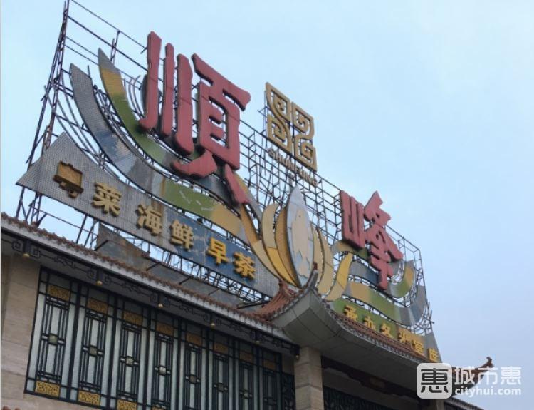 顺峰(农展馆总店)