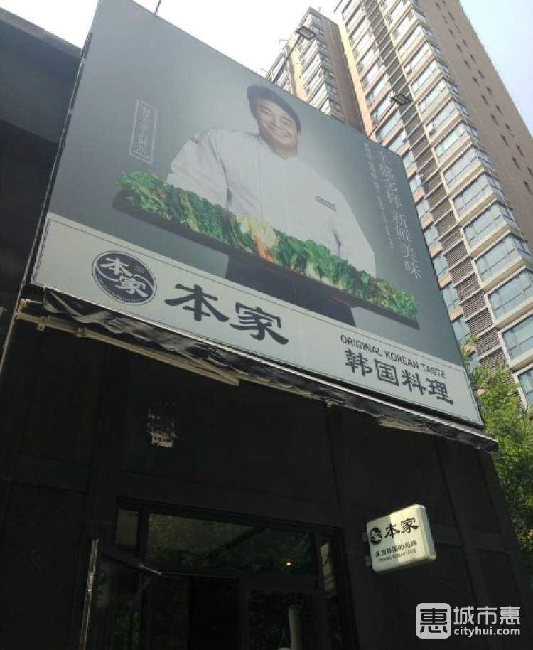 本家(望京店)
