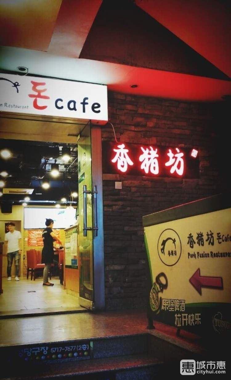 香猪坊(五道口店)