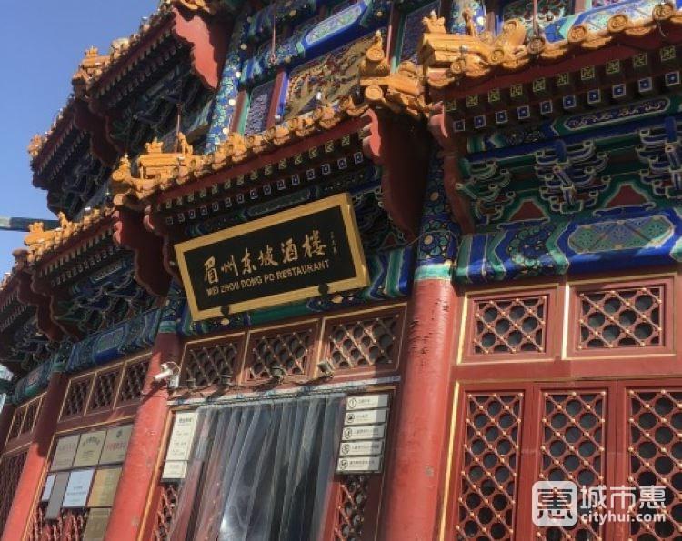 眉州东坡(燕莎桥店)