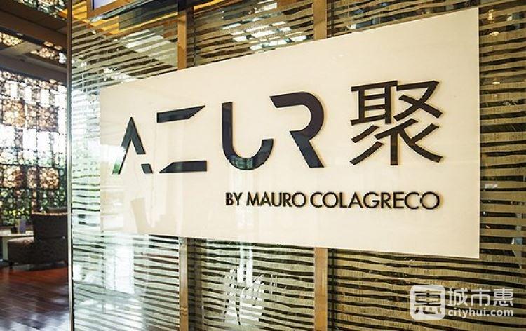 香格里拉饭店-AZUR聚