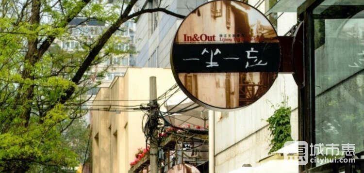一坐一忘丽江主题餐厅
