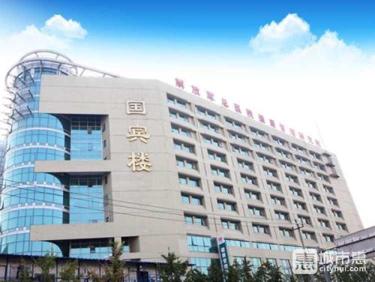 中国人民解放军总医院健康管理研究院