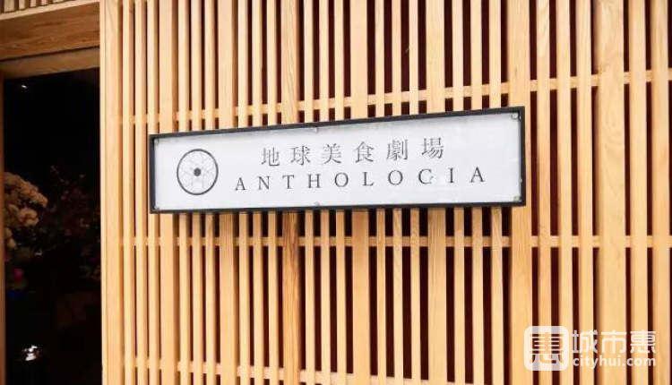 ANTHOLOGIA地球美食剧场