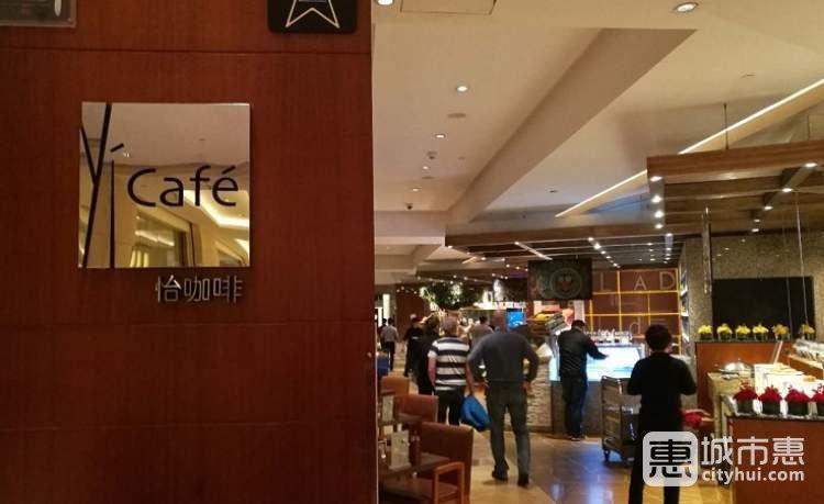浦东香格里拉大酒店-怡咖啡