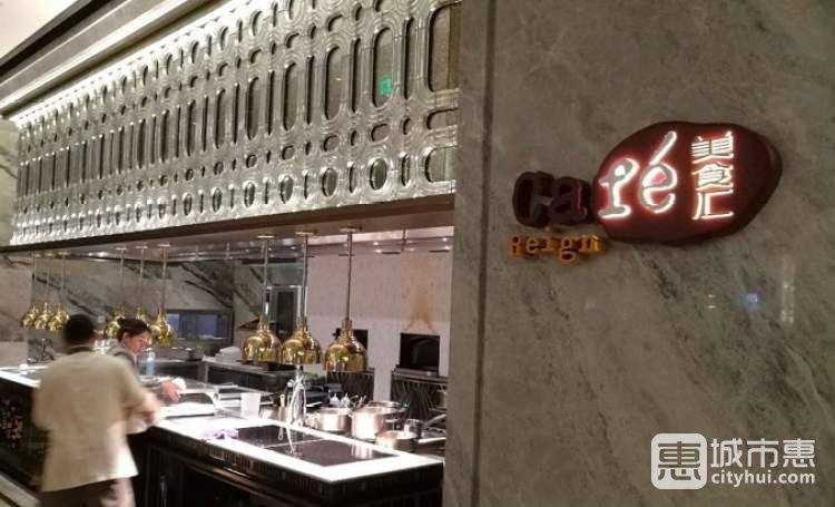 上海万达瑞华酒店-美食汇Cafe Reign