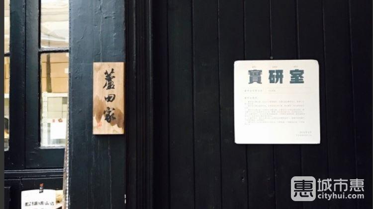 芦田家咖啡研习社