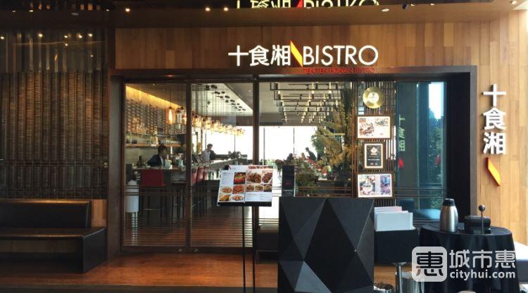 十食湘Bistro
