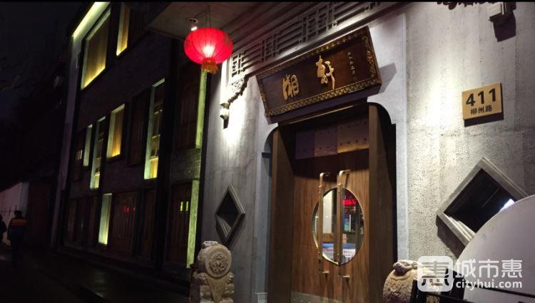 湘轩酒楼(旗舰店)
