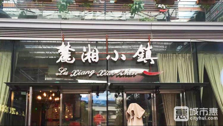 麓湘小镇(中信广场店)