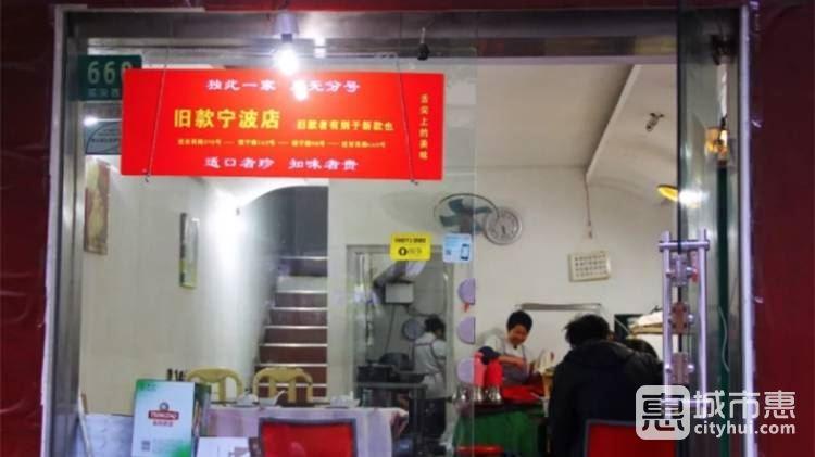 旧款宁波店