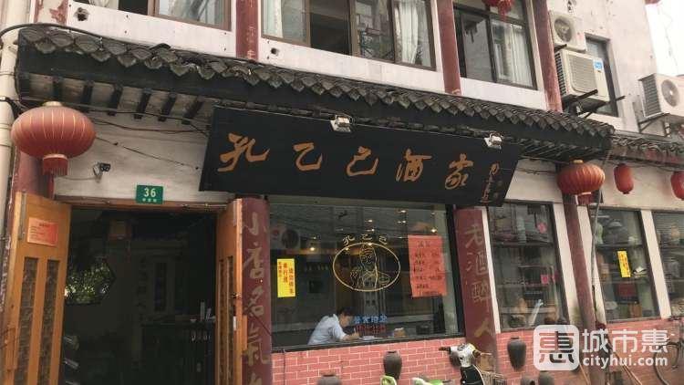 孔乙己酒家(文庙店)