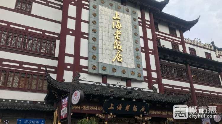 上海老饭店