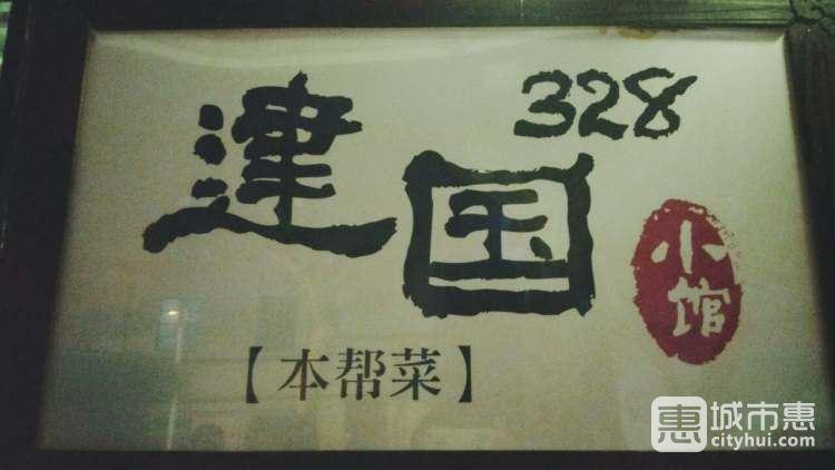 建国328小馆