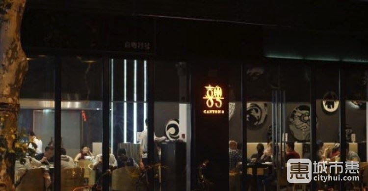 喜粤8号(南京东路店)