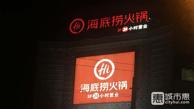 海底捞(北京西路店)