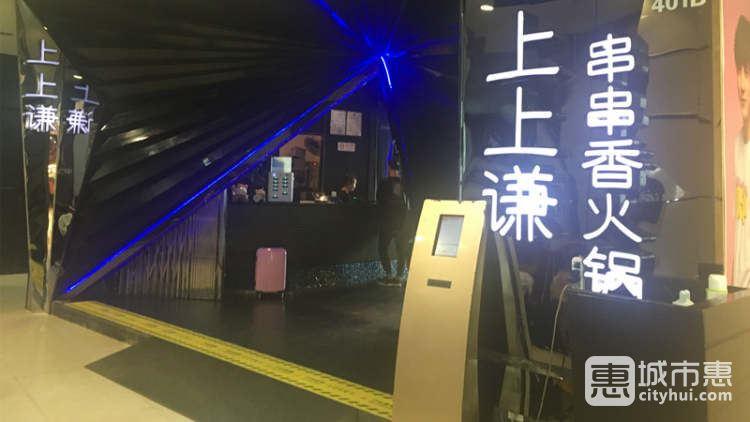 上上谦火锅(新梅联合广场店)