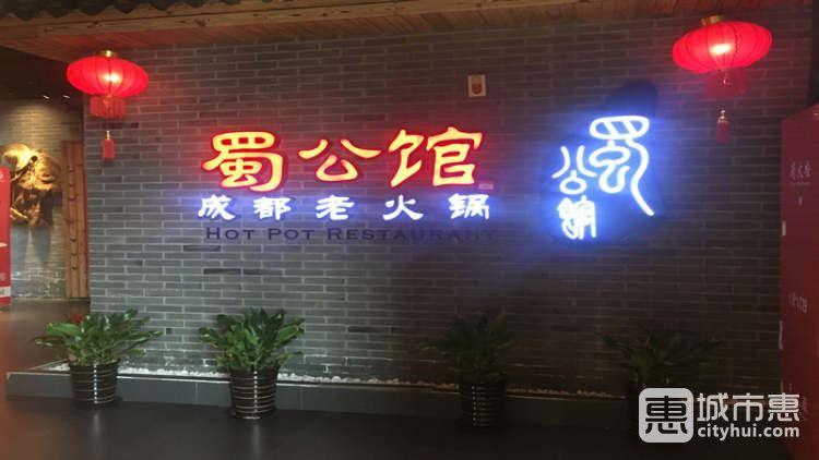 蜀公馆成都老火锅(大宁店)
