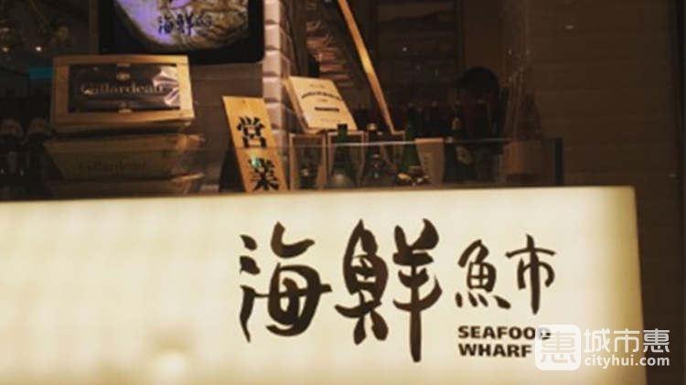 海鲜鱼市(衡山店)