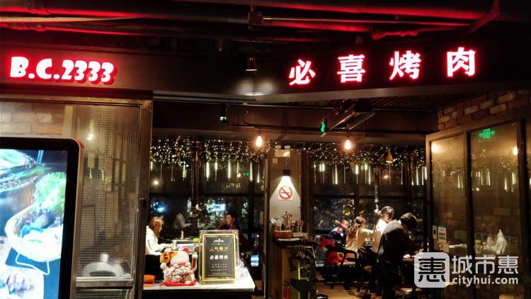 必喜烤肉(上海静安店)