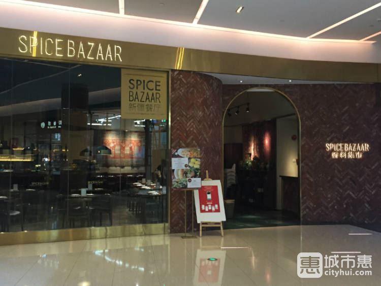 Spice Bazaar香料集市