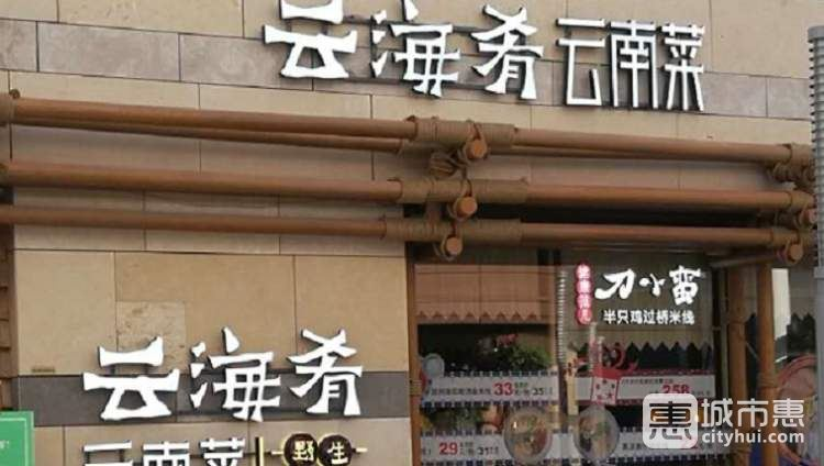 云海肴(新天地店)