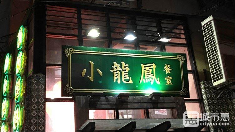 小龙凤餐室(陕西南路店)