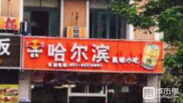 哈尔滨风味小吃(政立路)