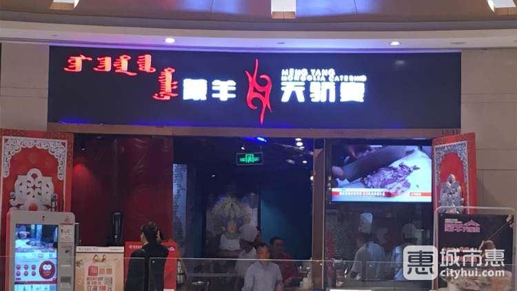 蒙羊天骄宴(96广场店)