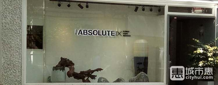 Absolute(巨鹿路店)