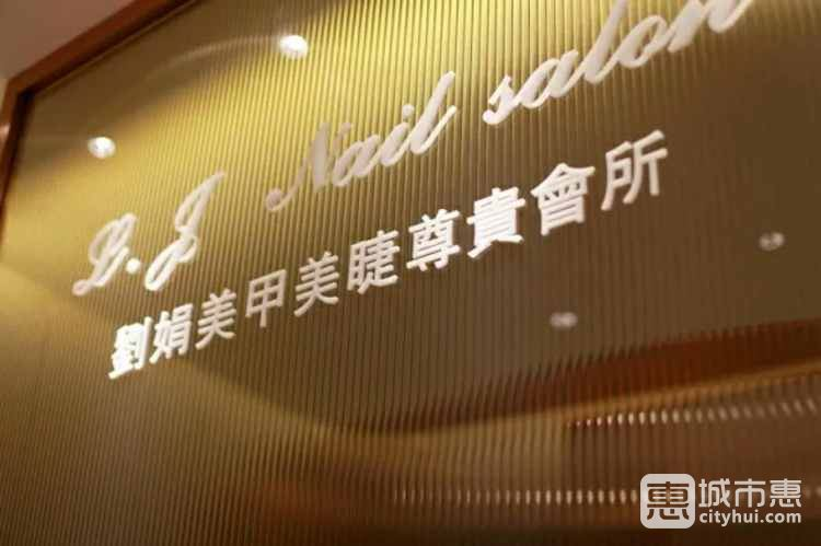 L.J Nail salon 刘娟美甲沙龙(上海K11艺术中心店)