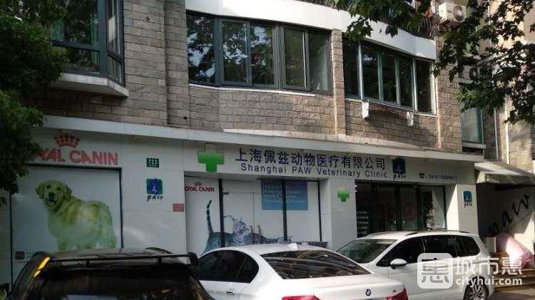佩兹动物医疗(新华路)