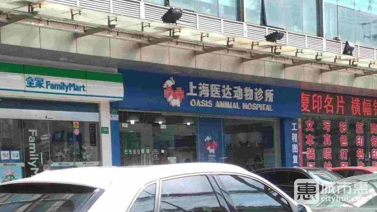 医达动物诊所
