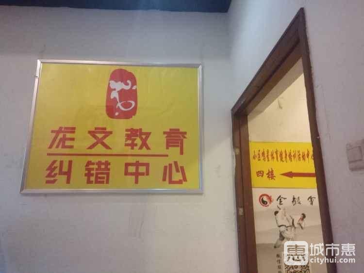 龙文教育(闵行校区)
