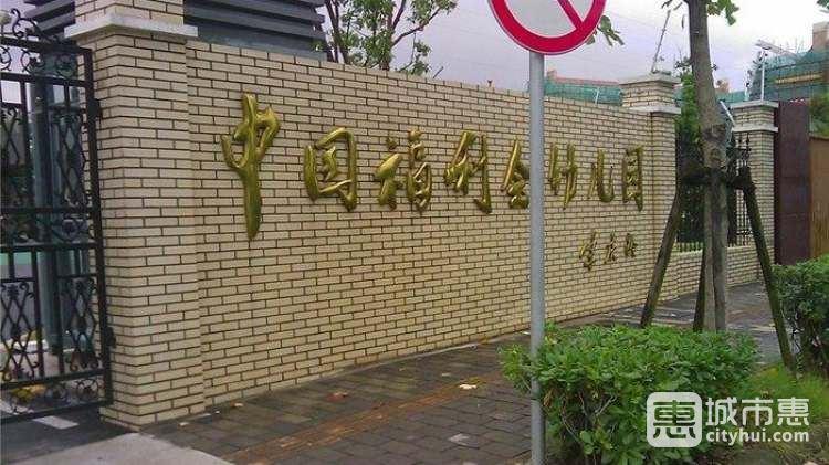 中国福利会幼儿园