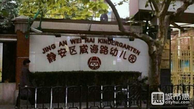 威海路幼儿园