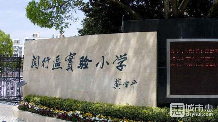 上海市闵行区实验小学