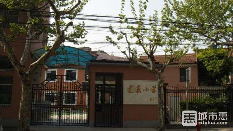 上海市徐汇区建襄小学