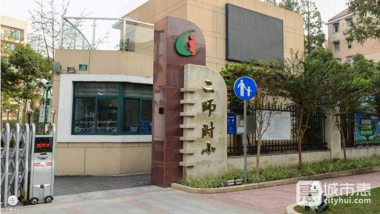 上海市第二师范学校附属小学